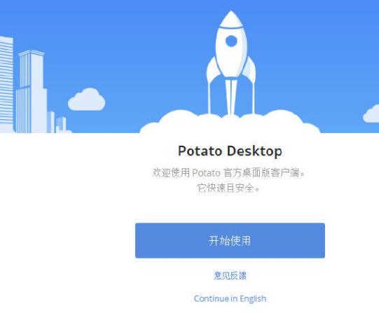 聊天软件Potato的下载和使用详细介绍