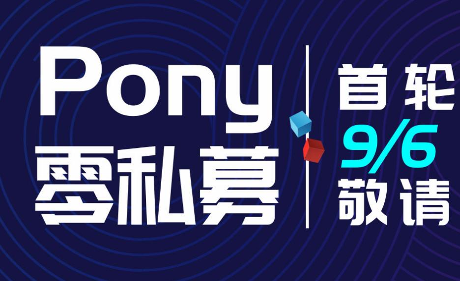 博盈链Pony联合趣币平台空投,9月3日-6日注册新用户免费获得50枚 Pony