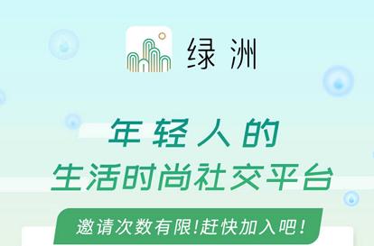【必玩】绿洲 - 新浪微博昨天刚出的,去中心化区块链产品,每天收集水滴