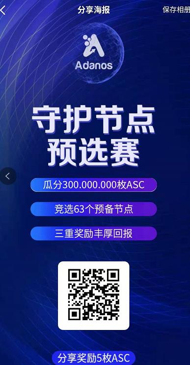 艾达链ASC(类似于5GH玩法),简单实名注册送5币体验矿机,9.13号上线ZG交易所