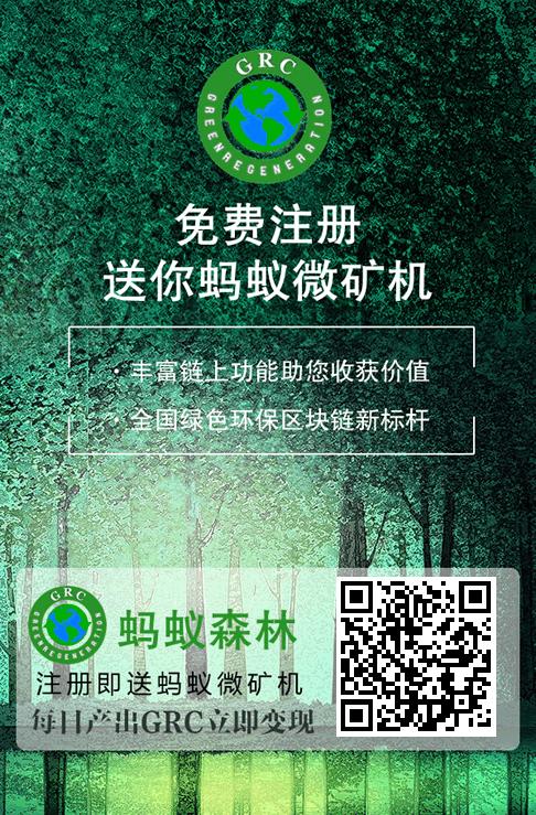绿宝币GRC正在测试期:注册实名送1台蚂蚁微矿机和100资产