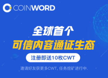 INE第二生态COINWORD上线,注册实名可获40cwt,邀请送10cwt二级6cwt!