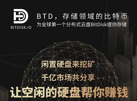 BitDisk硬盘存储挖矿 - 实名领105BTD体验金,团队化推广上等级,每日分红