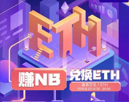牛眼行情 - 注册送888NB,邀请送500NB,无门槛兑换ETH,最高1ETH