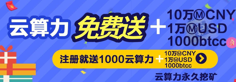 币富豪 – 现在注册免费送1000算力+1000比特糖果