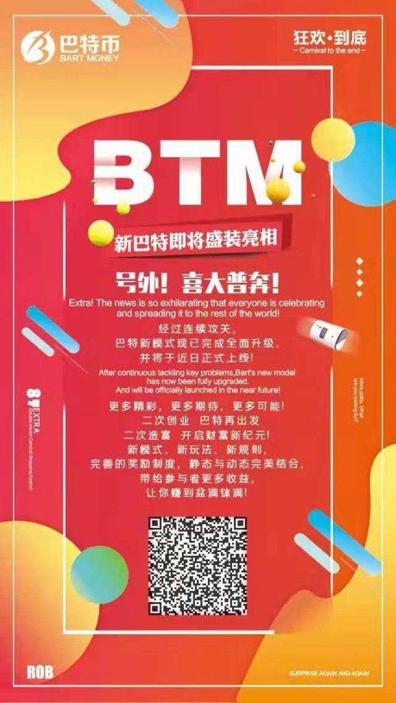 巴特币BTM(新版):新户认证送4500矿池,每日千分之三释放,团队化推广!