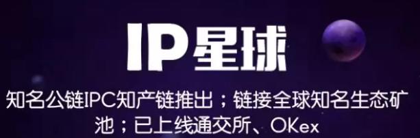 IP星球,改投资规则了,每天约20元左右,第二次约50元!