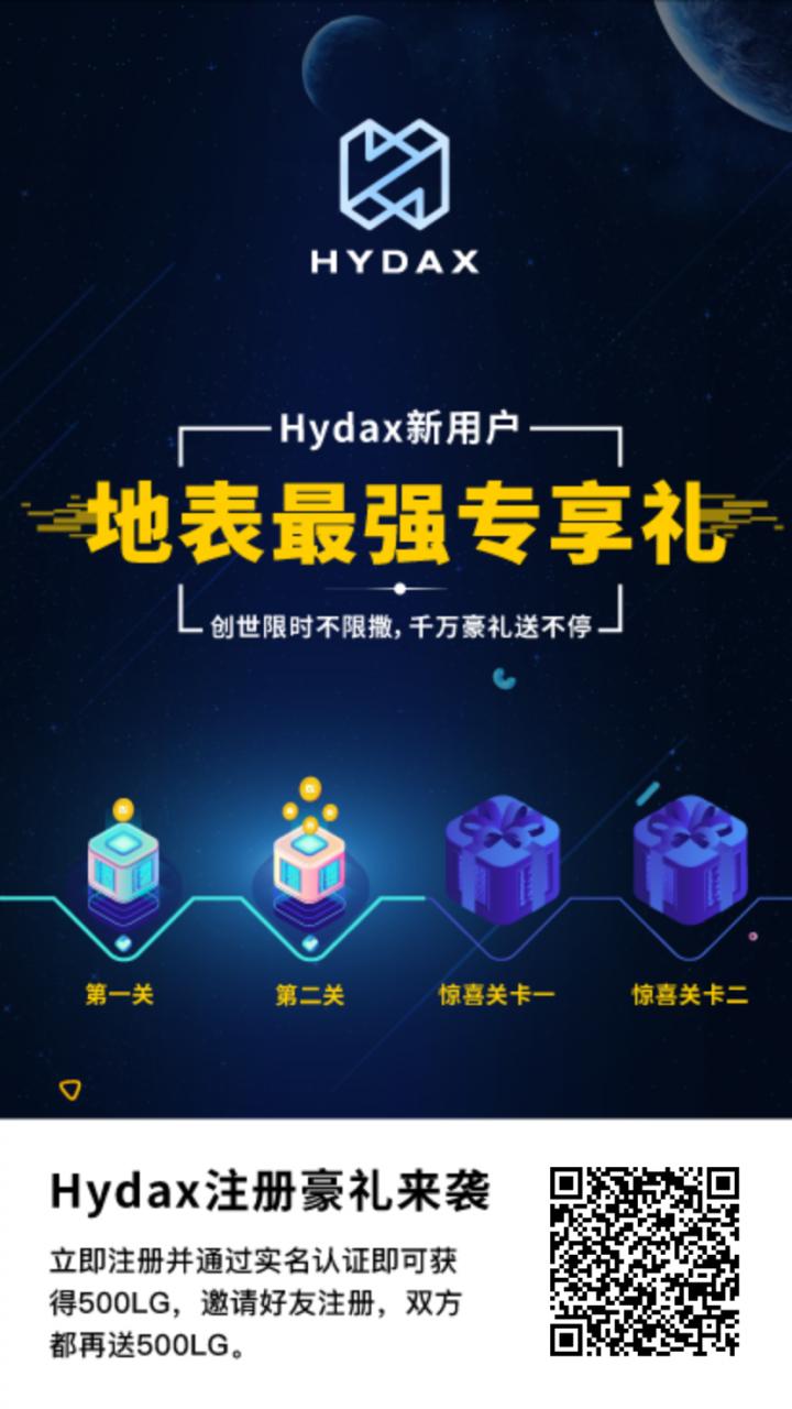 hydax巨商自己的交易所,注册送500LG,邀请也500LG