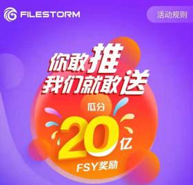filestorm(飞上天)注册认证600FSY,邀请给200FSY,一月后送的FSY可以兑换FST,交易所价格1元左右,