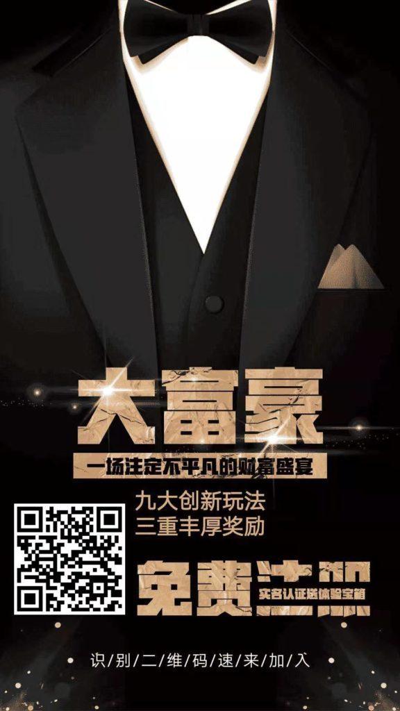 大富豪正式上线,注册认证送体验宝箱月产120金币,10月17号金币通交易
