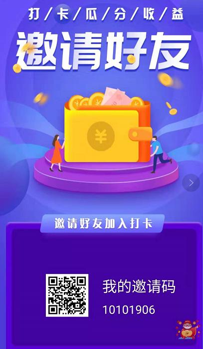 七龙珠:攒钱猪+分红龙模式,每天打卡获得精元,召唤神龙得平台分红!