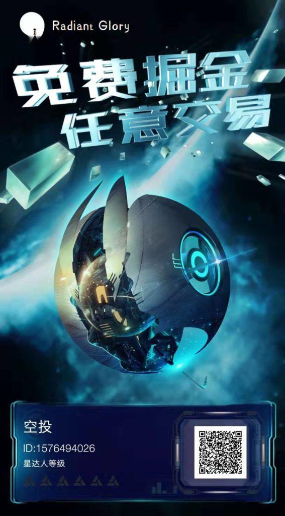 星河曙光,星战主题区块链游戏,AGC通行证,星级达人制度,团队化推广