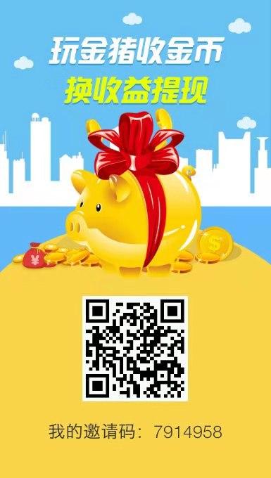 金猪生大钱,类摇钱树玩法应用,注册送8.8红包,升级再送,团队化推广