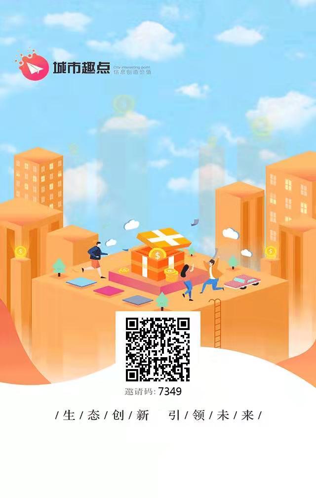 城市趣点,LBS红包放单和广告平台,注册实名认证,送卷轴,团队化推广