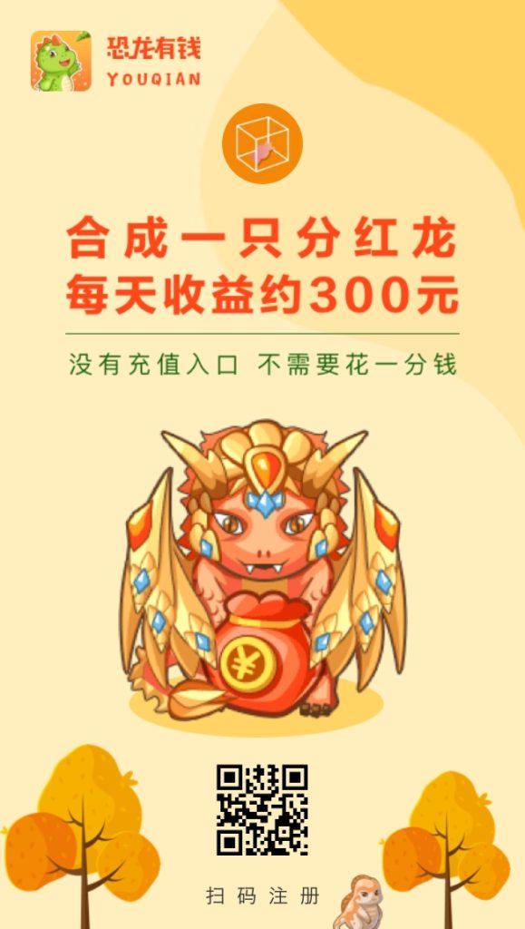 恐龙有钱:陀螺模式,合分红龙享广告分红,预注册和邀请前10排名有机会获得分红龙!