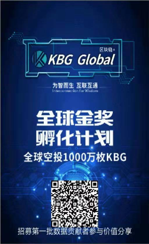 KBG Global首个区块链生态应用平台,实名通过随机赠500~1000币,每日签到释放!