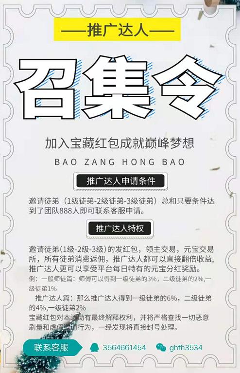 宝藏红包:注册送3元宝,邀请三代奖励0.5/0.2/0.1元宝,持元宝越多分红越多!