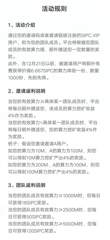 SIPC:基于POW挖矿的底层公链,注册扫脸认证送250KB算力,邀请获4%的算力加成