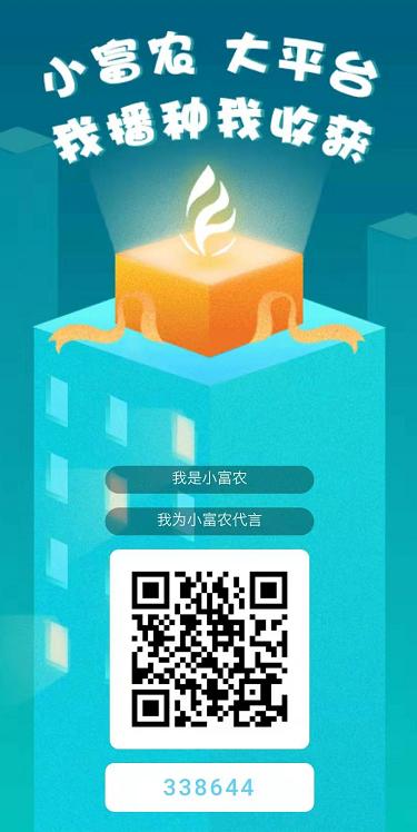 小富农(新)-果实,正式上线,星级达人制度,团队化推广!