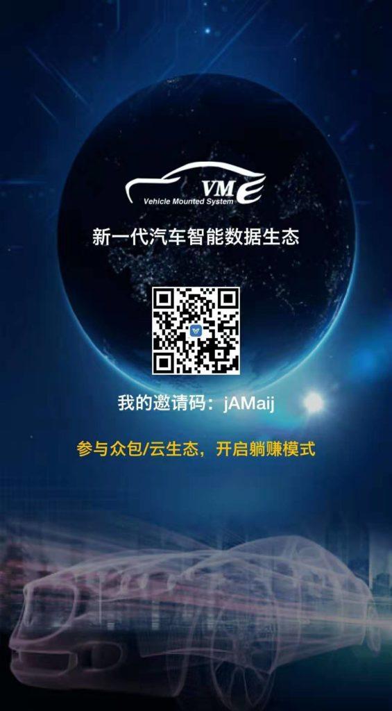 世界车盟VM生态正在空投,注册实名活体认证,送矿机一台,等级制度,团队化推广