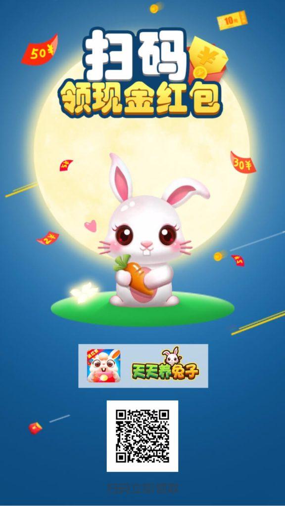 天天养兔子,陀螺模式应用,号称陀螺世界四倍收益,升级兔子赚钱,推广分享收益