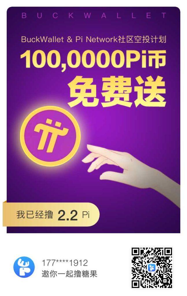 公鹿钱包,空投Pi network ,百万PI免费送,注册实名即可参加,邀请推广收益