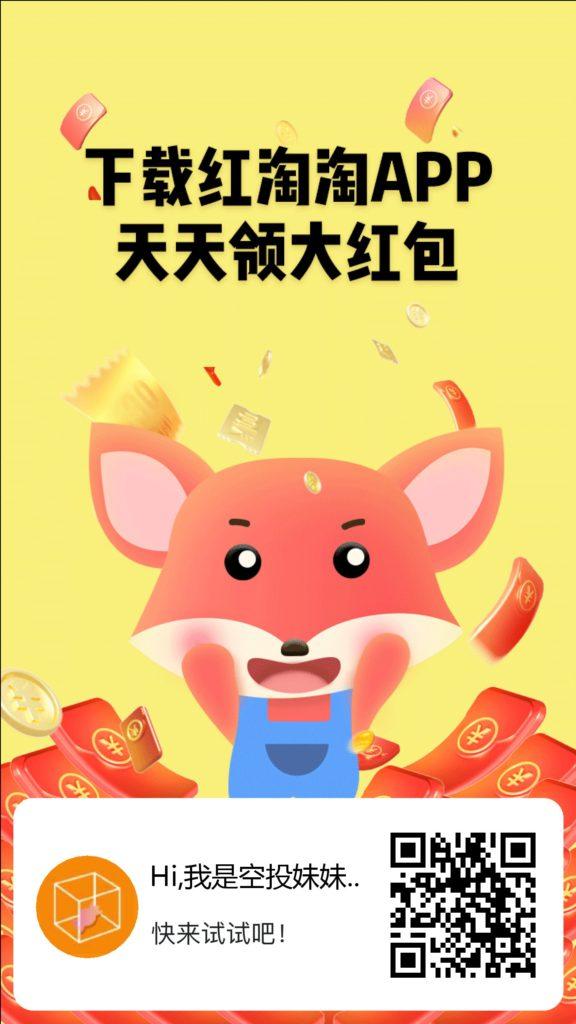 红淘淘 -激励型电商平台激励应用,注册登陆送超级红包,广告,购物邀请获得,推广分享收益