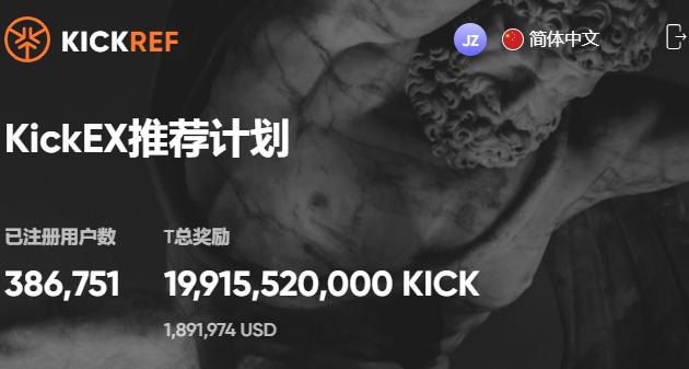 KICKEX ,春节邀请计划进行中,注册实名认证,送100000币,邀请分享收益