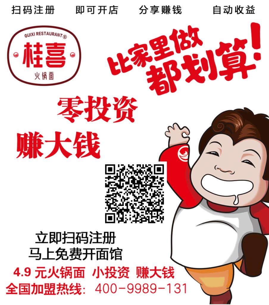 桂喜火锅面 -正在空投中,注册实名认证,送体验店,邀请获得订单佣金,推广分享收益