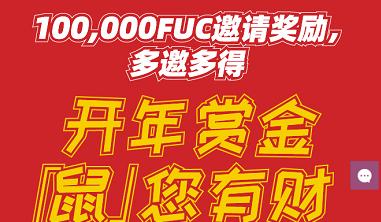 FUBT富比特 -正在空投中,活动狂送100000FUC,注册送2FUC,邀请获得更多收益