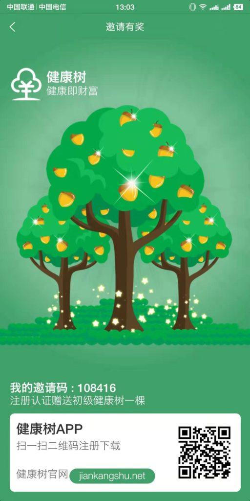 健康树 -正在空投中,通行证激励,GEC复合模式,浇水打卡产糖果,团队化推广