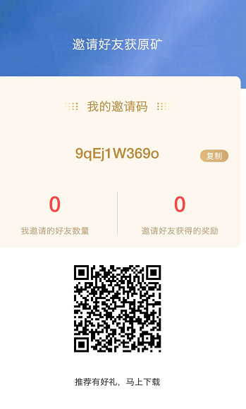 自由客ZUK -正在空投中,使用邀请码实名认证获得105ZUK,邀请分享更多收益
