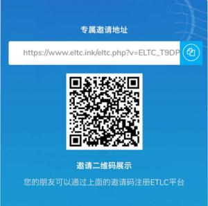 元素云-ELTC -正在空投中,注册并实名获得200CLTS,邀请分享再送额外CLTS