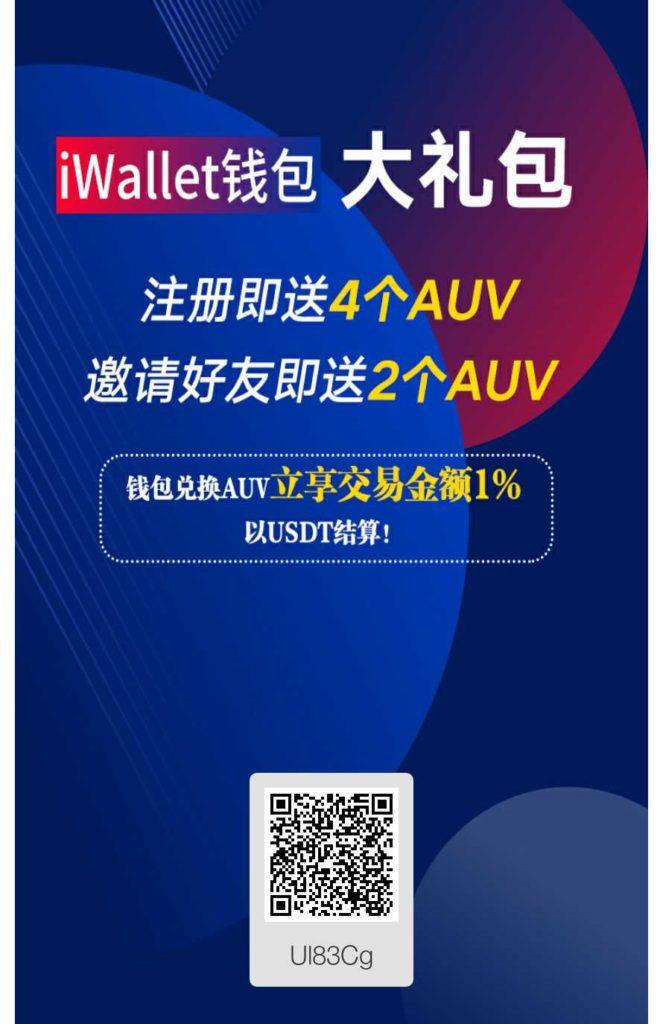 IWallet -正在空投中,使用邀请码注册并实名认证,送4AUV,每天收矿,邀请分享收益