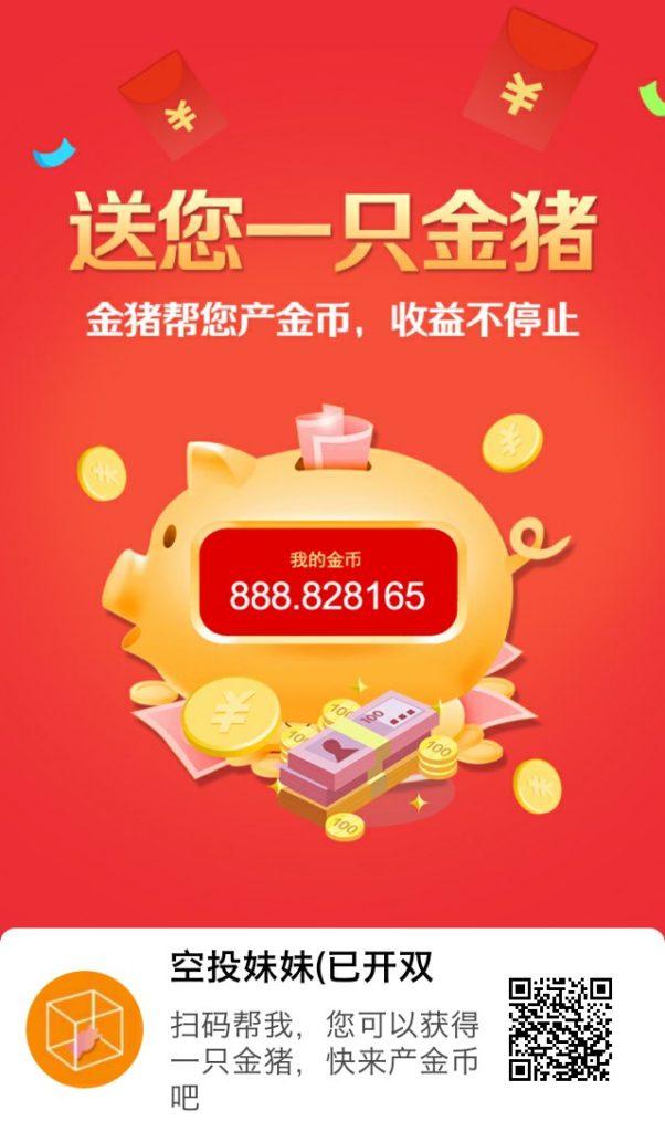金猪有财 -正在推广中,看广告视频赚钱app,金猪产金币,邀请扩散增加算力
