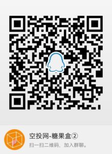 欢迎加入区块链糖果QQ发布群