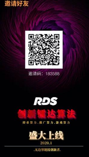 RDS全民挖矿公链,正在空投中,注册排位,0撸羊毛,算力游戏挖矿,邀请分享收益