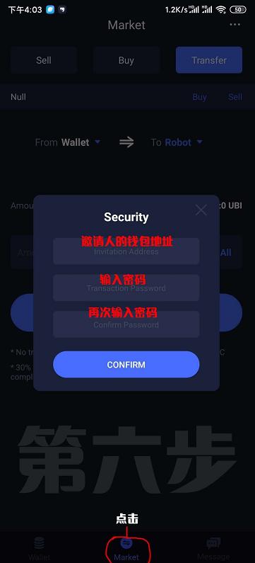 【教程更新】UBIWallet神秘公链 -正在空投中,使用邀请码获得,每日产UBI,社区化推广