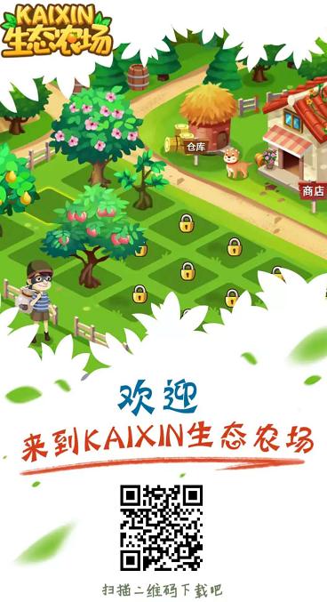 kaixin生态农场 -正在推广中,注册即送10金币,购买苹果,4天获得21.6,邀请分享收益