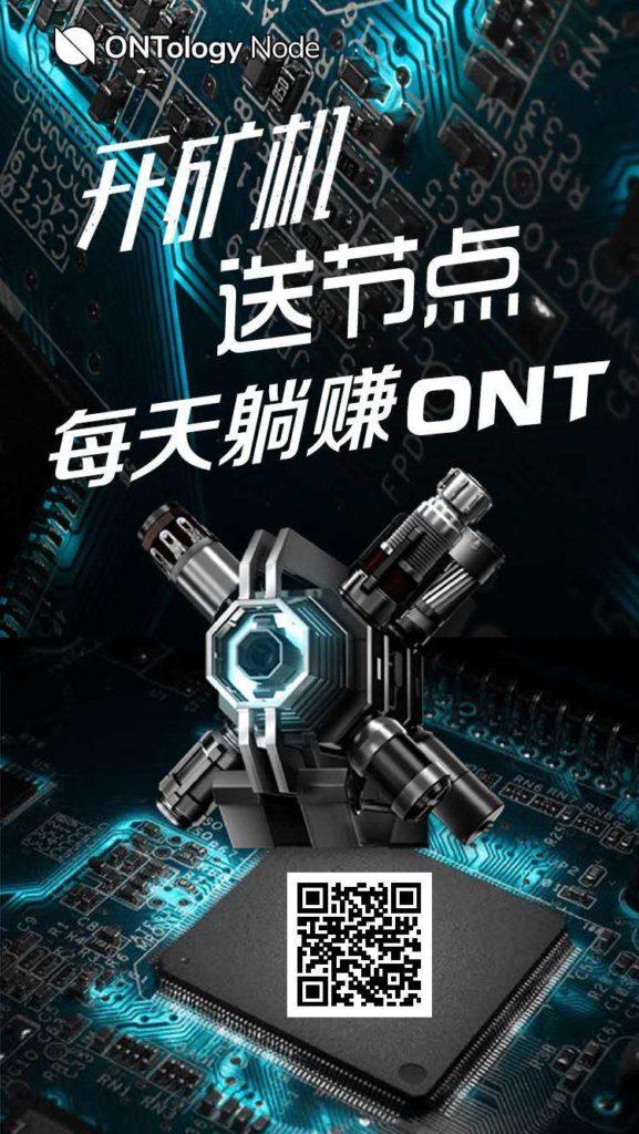 ONTology Node北斗节点 -正在空投中,注册实名送0元矿机,邀请分享收益,团队化推广
