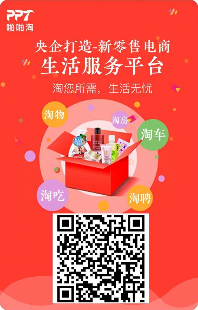 啪啪淘PPT -正在锁粉中,电商版泰木谷,注册即送红包,每日签到释放,邀请分享收益
