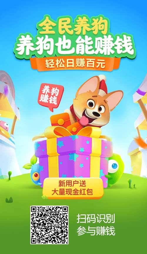 全民养狗狗 -正在推广中,类陀螺模式,升级合成分红,限时分红犬,邀请分享收益