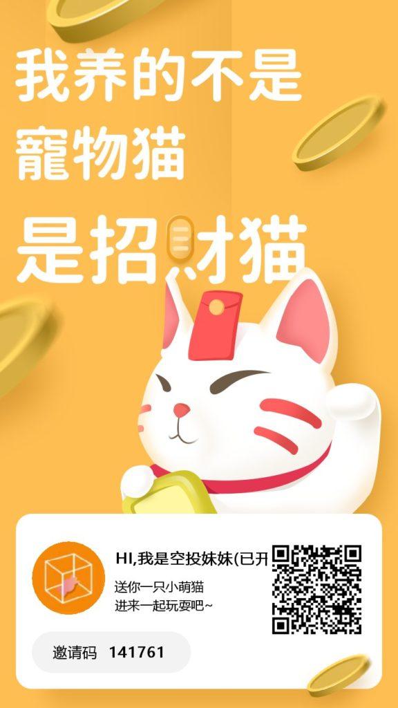 猫咪时间 -类旅行世界模式,注册并升级,送0.3红包,提现秒到,升级合成赚钱,邀请分享收益