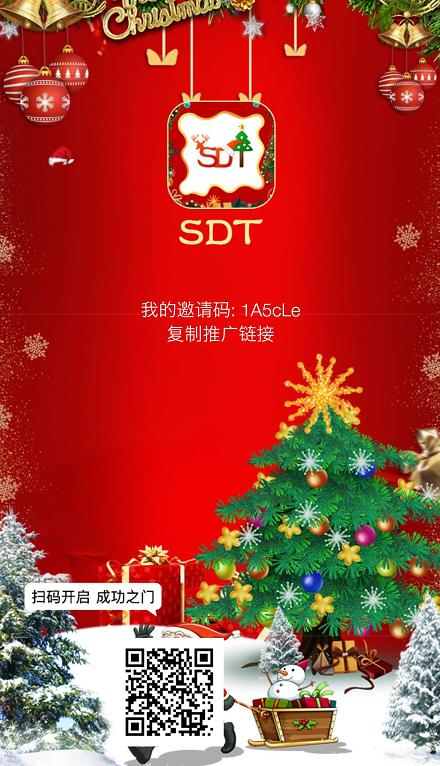 圣诞树SDT -正在空投中,注册并通过实名,获得圣诞矿机1台,分享收益,团队化推广
