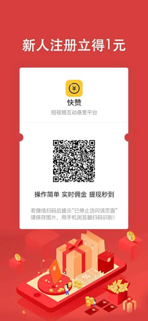 快赞app -正在推广中,悬赏任务赚佣模式,刷乐出品,注册获得11000元宝,可变现,扩散推广