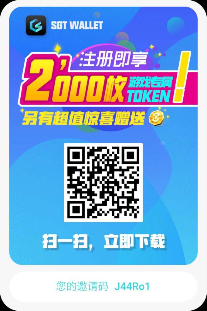 千腾游戏SGT -正在空投中,油塔侧链游戏通证,注册实名送2000SGT,邀请分享收益