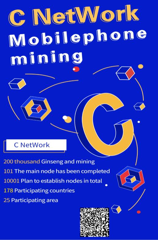 CNetWorks -正在推广中,类PI挖矿模式,注册并登陆,24小时挖矿一次,邀请分享收益