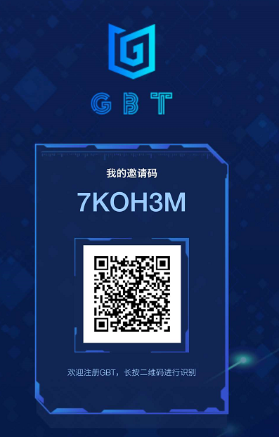 GBT -正在推广中,目前锁粉阶段,号称T-32,注册并登陆,获得邀请码开始锁粉