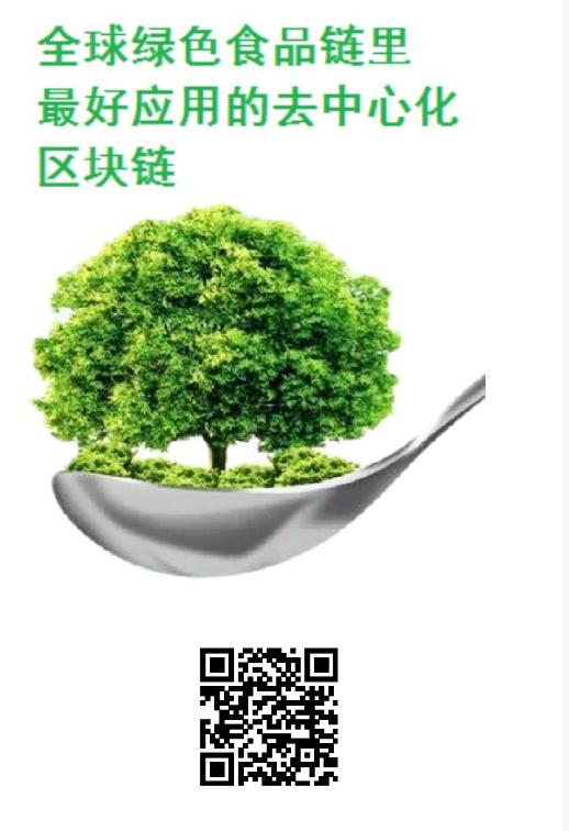 绿色食品链GFC -正在空投中,注册并实名,送矿机2台,等级公会制度,团队化推广