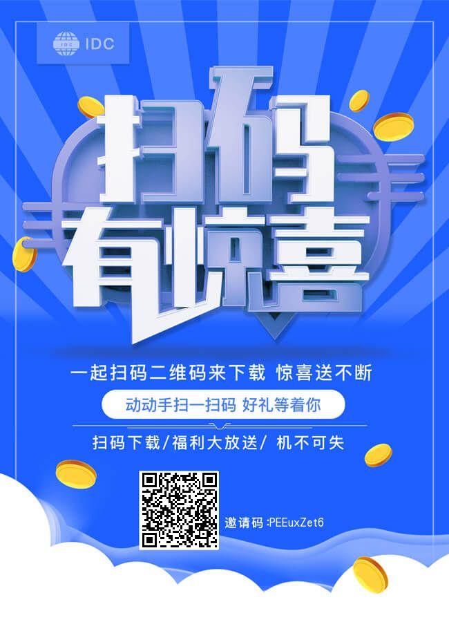 IdentityCoin身份币IDC -正在空投中,注册并实名,送矿机1台,等级工会,团队化推广